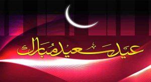 الثلاثاء-هو-يوم-عيد-الفطر-بمجموعة-من-الدول-الإسلامية-750x410